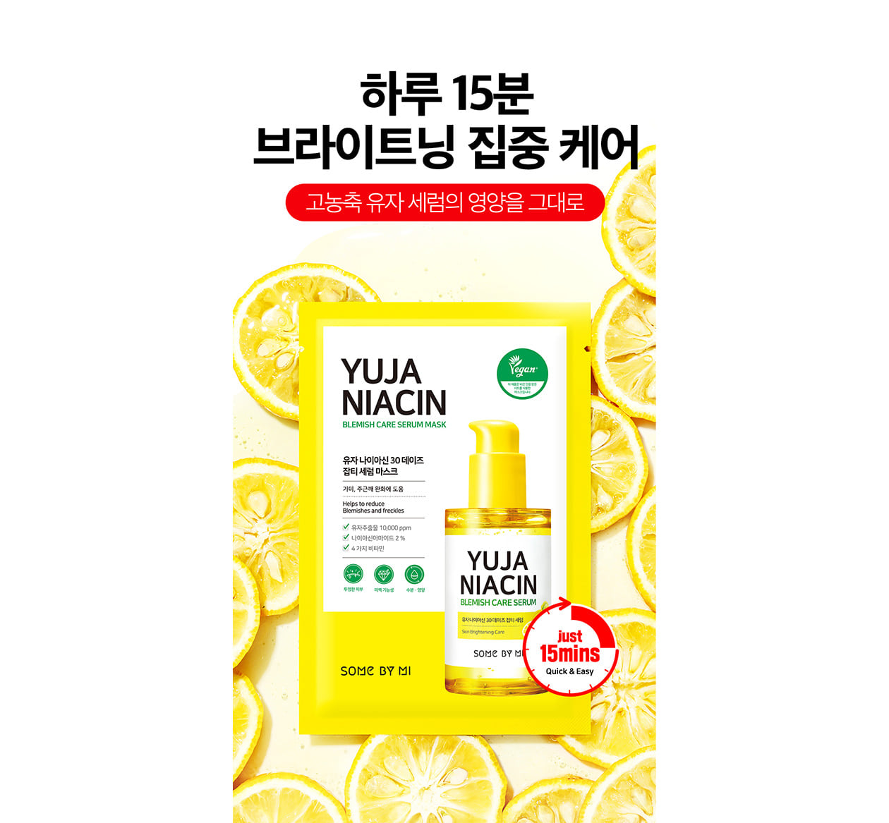kr_yuja_serum_mask_02.jpg