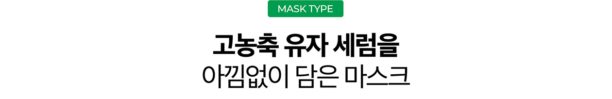 kr_yuja_serum_mask_14.jpg