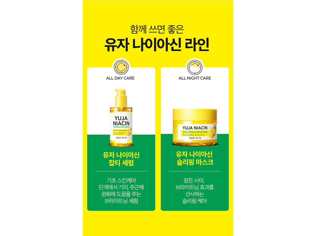 kr_yuja_serum_mask_18.jpg
